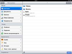 «Download Manager iPad»