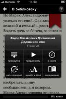 «Bookmate iPhone - Меню»