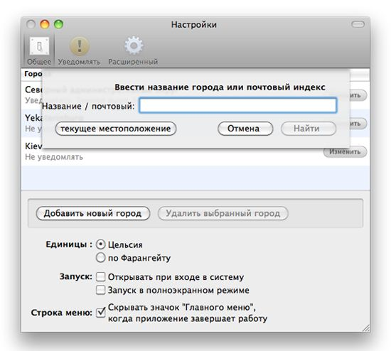 Weather HD (Mac OS) - Настройки