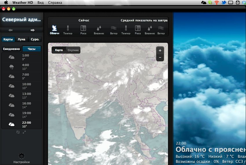 Weather HD (Mac OS)