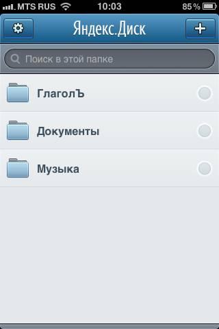 Яндекс Диск Для Iphone - фото 8
